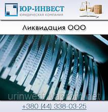 Ликвидация ООО в Киеве