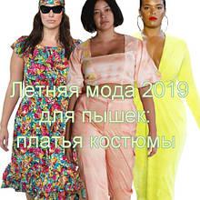 Летнии платья.сарафаны.костюмы с 48 по 62 размер