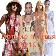 Летние платья .сарафаны.костюмы с 42 по 52 размер