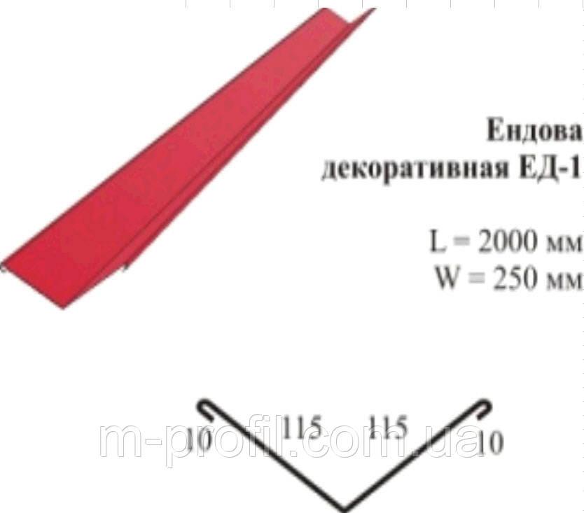 Ендова декоративная ЕД-1