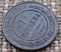 Старинная 1 копейка 1914г. СПБ