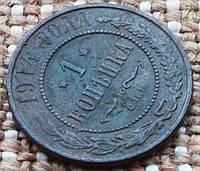 Старинная монета 1 копейка 1914г. Николай II. С.П.Б.