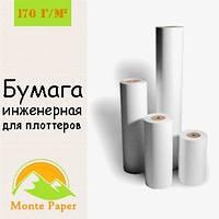Бумага инженерная для плоттеров 170г/м 610мм (А1+) х 30м