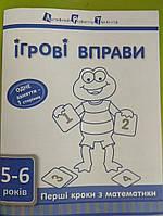 Ігрові вправи. Перші кроки з математики 5-6 років., фото 1