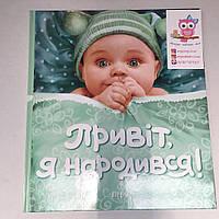 Фотоальбом «Привіт, я народився/народилась»!
