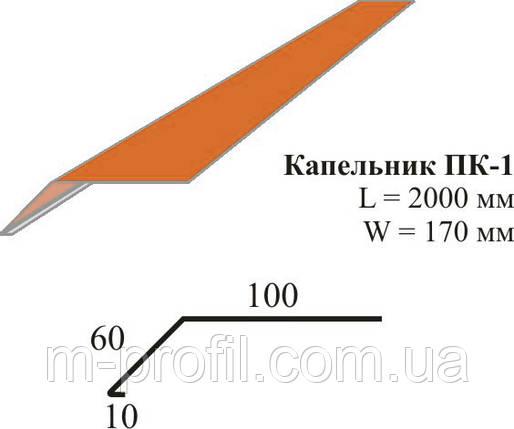 Капельник ПК-1, фото 2