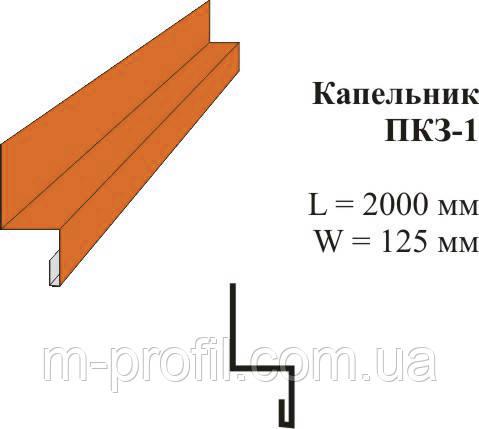 Капельник ПКЗ-1