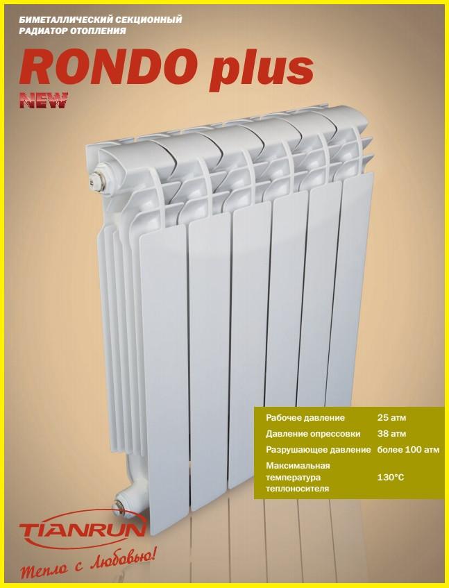 Биметаллический радиатор двухтрубный Tianrun RONDO PLUS 500/110