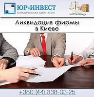 Ликвидация фирмы в Киеве