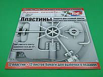 Фольгированые  пластины  для защиты газовой  плиты(12шт) (1 пач)