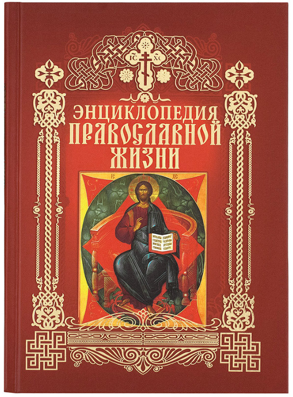 Энциклопедия православной жизни  Калинина Галина