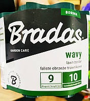 Бордюрная лента пластиковая 9м х 10см волнистая Bradas Польша