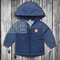 Детская ветровка 92 (86) 1,5-2 года куртка парка для мальчика малышей с капюшоном легкая тонкая 4730 Синий