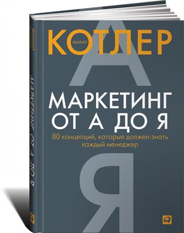 Маркетинг от А до Я: 80 концепций, которые должен знать каждый менеджер. Филип Котлер
