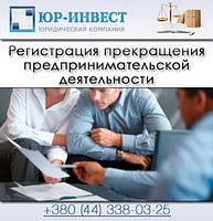 Регистрация прекращения предпринимательской деятельности