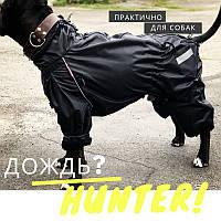 Одежда Дождевик Комбинезон для Собак HUNTER, black , без подкладки, спинка от 50 см и выше