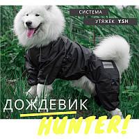 Одежда  для Собак летняя,  дождевик, комбинезон  HUNTER, black, спинка от 50 см и больше