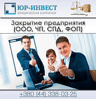 Закрытие предприятия (ООО, ЧП, СПД, ФОП) в Киев