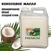 Кокосовое масло ОПТ и Розница 5 лит. Нерафинированное,холодного отжима.