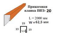 Притискна планка ППЗ-20,0.45*0.0625*2м (камінь,дерево,цегла)