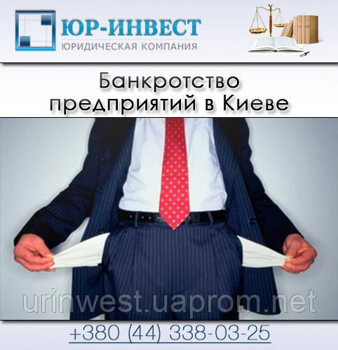 Банкротство предприятий в Киеве
