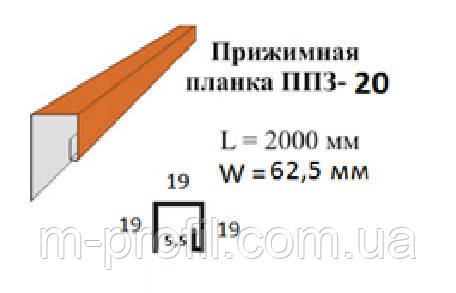 Прижимная планка ППЗ-20 цинк, фото 2