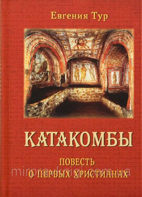 Катакомби. Повість про перших християн Тур Євгенія