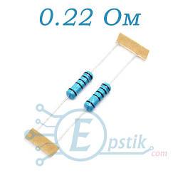 Резистор 0.22 Ом, ±5%, MOF 2Вт., выводной