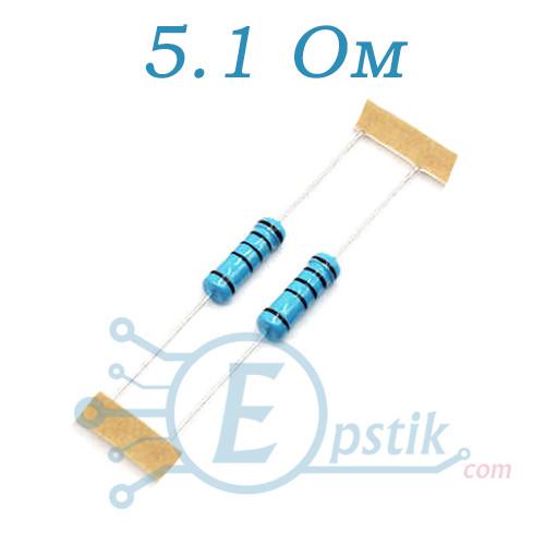 Резистор 5.1 Ом, ±5%, 2Вт, выводной