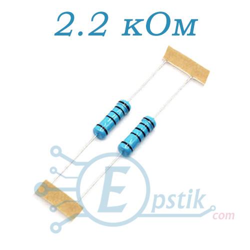 Резистор 2.2 кОм, ±5%, 2Вт, выводной