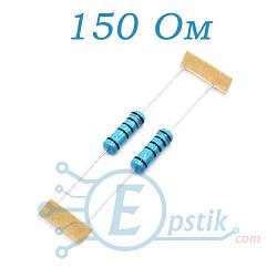 Резистор 150 Ом, ±1%, 2Вт, выводной
