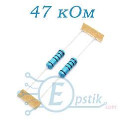 Резистор 47 кОм, ±5%, 2Вт, выводной