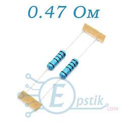 Резистор 0.47 Ом, ±5%, 2Вт, выводной