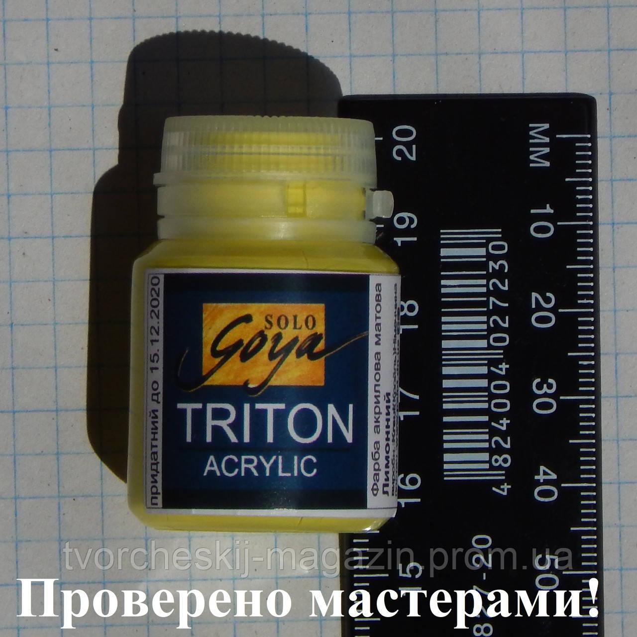 """Краска акриловая художественная матовая Solo Goya"""" Triton 20мл, Лимонный"""