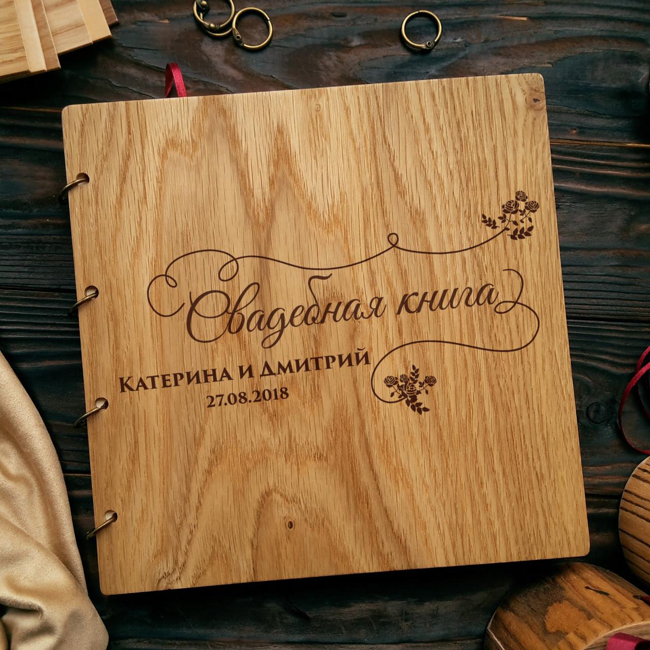 """Свадебная книга поздравлений и пожеланий 22х22 см с деревянной обложкой """"Вензеля"""""""