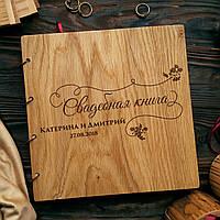 """Свадебная книга поздравлений и пожеланий 22х22 см с деревянной обложкой """"Вензеля"""", фото 1"""