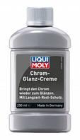 Полироль для хромированных поверхностей Liqui Moly Chrom-Glanz-Creme 0.25л