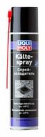 Спрей - охладитель Liqui Moly Kalte-Spray 0.4л