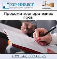 Продажа корпоративных прав
