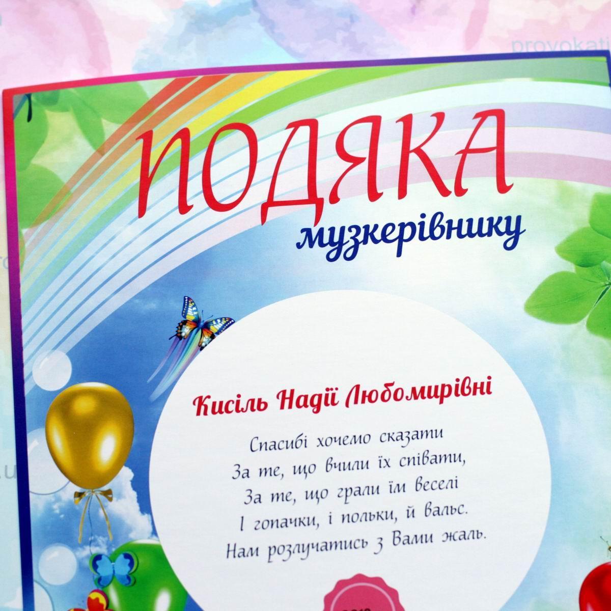 Именная подяка, благодарность для персонала детского сада