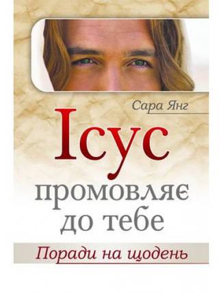 Ісус промовляє до Тебе. Поради на щодень., фото 2
