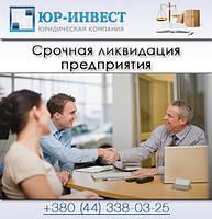 Срочная ликвидация предприятия в Киеве
