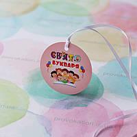 Детская медаль на Свято Букварика 65мм, Дети с шариками