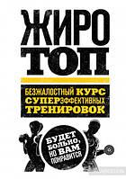 Книга Жиротоп. Безжалостный курс суперэффективных тренировок, Автор - Том Венуто (Эксмо)