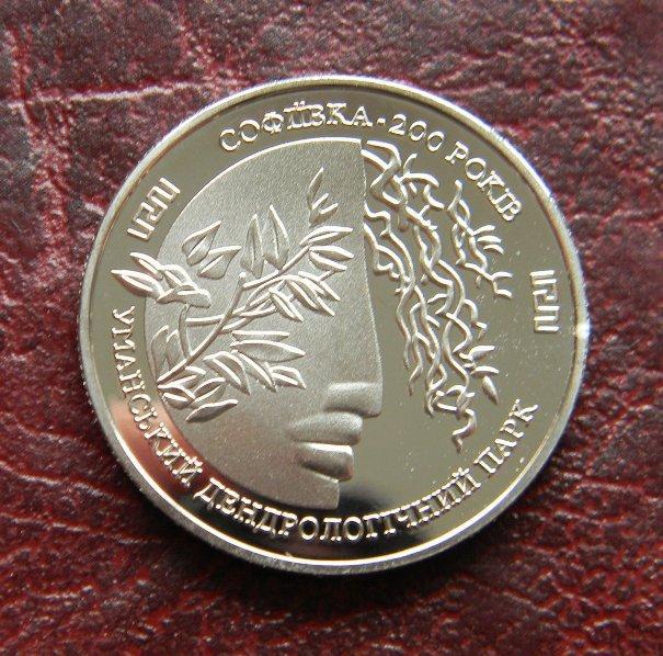 Украина 200000 карбованцев 1996 Софиевка