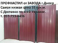 Заборы,крыши,стены из профнастила 55 грн.м.