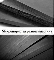Микропористая резина пластина  3 мм 500х700мм