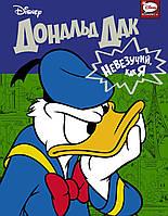 Дональд Дак. Невезучий, как я. Disney Comics