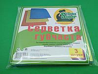 Влаговпитывающие  губчатые тряпки-салфетки для уборки Супер Торба,  3шт\пач