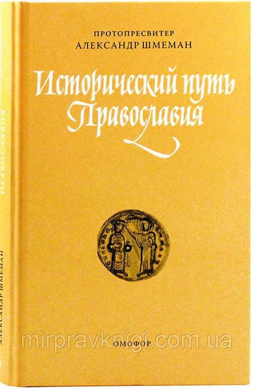 Исторический путь Православия  Шмеман Александр, протопресвитер